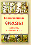 Божественные сказы земель славянских