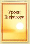 Уроки Пифагора